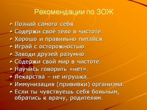 http://30liman-sch1.edusite.ru/images/p192_0005-005-rekomendatsii-po-zozh.jpg
